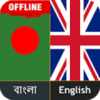 English Bangla Dictionary 6.0.1