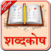 English to Hindi Dictionary 7