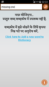 Screenshot 1 of English to Hindi Dictionary 7