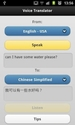 Screenshot 5 of Voice Translator Free 1.6.3