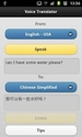 Screenshot 3 of Voice Translator Free 1.6.3